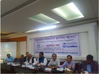 "Discussion meeting on ""Renewal Energy Prospect in Bangladesh"""